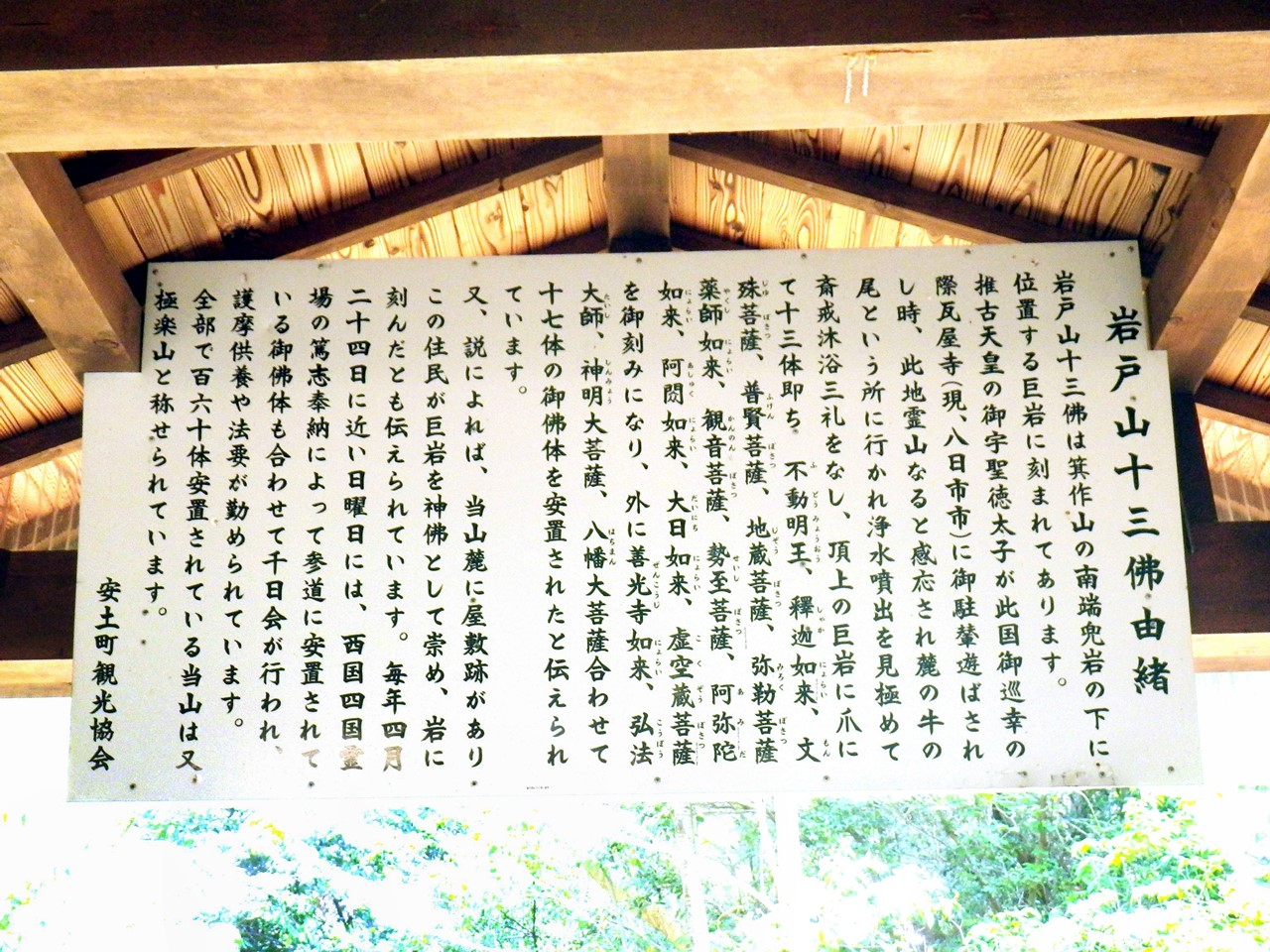 06b 岩戸山十三佛由緒