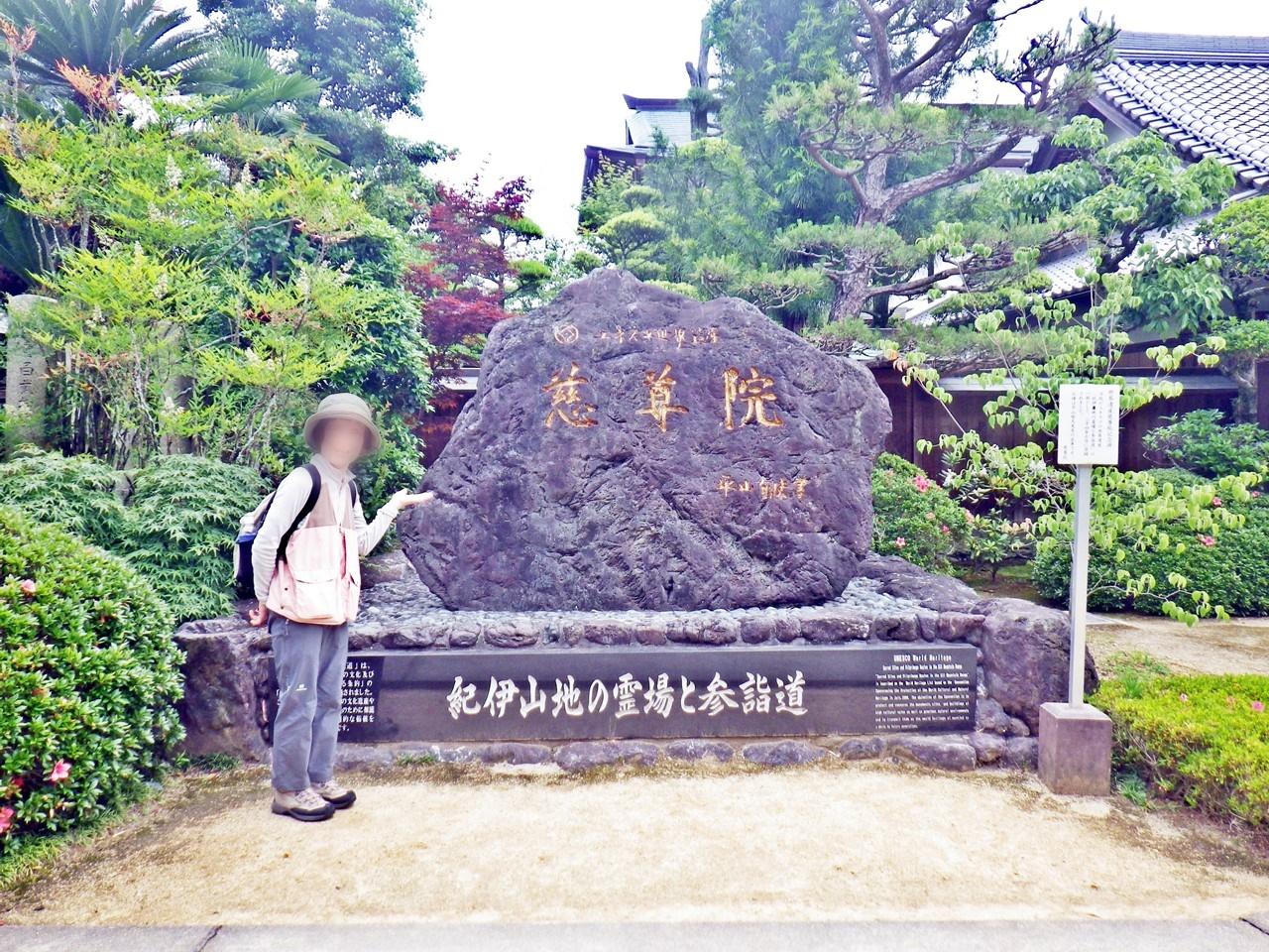 06a 世界遺産記念石碑