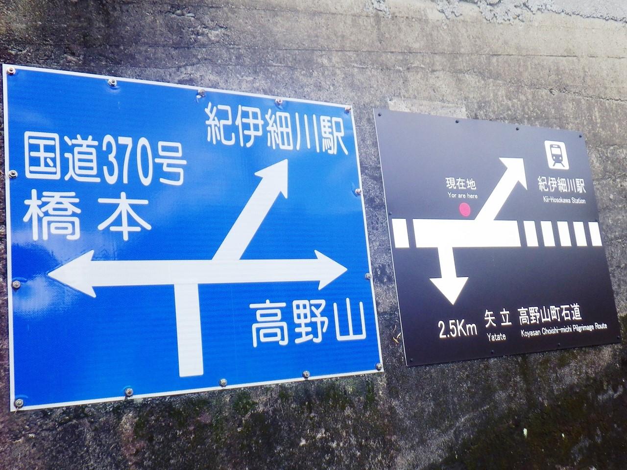 21b 紀伊細川駅への案内板