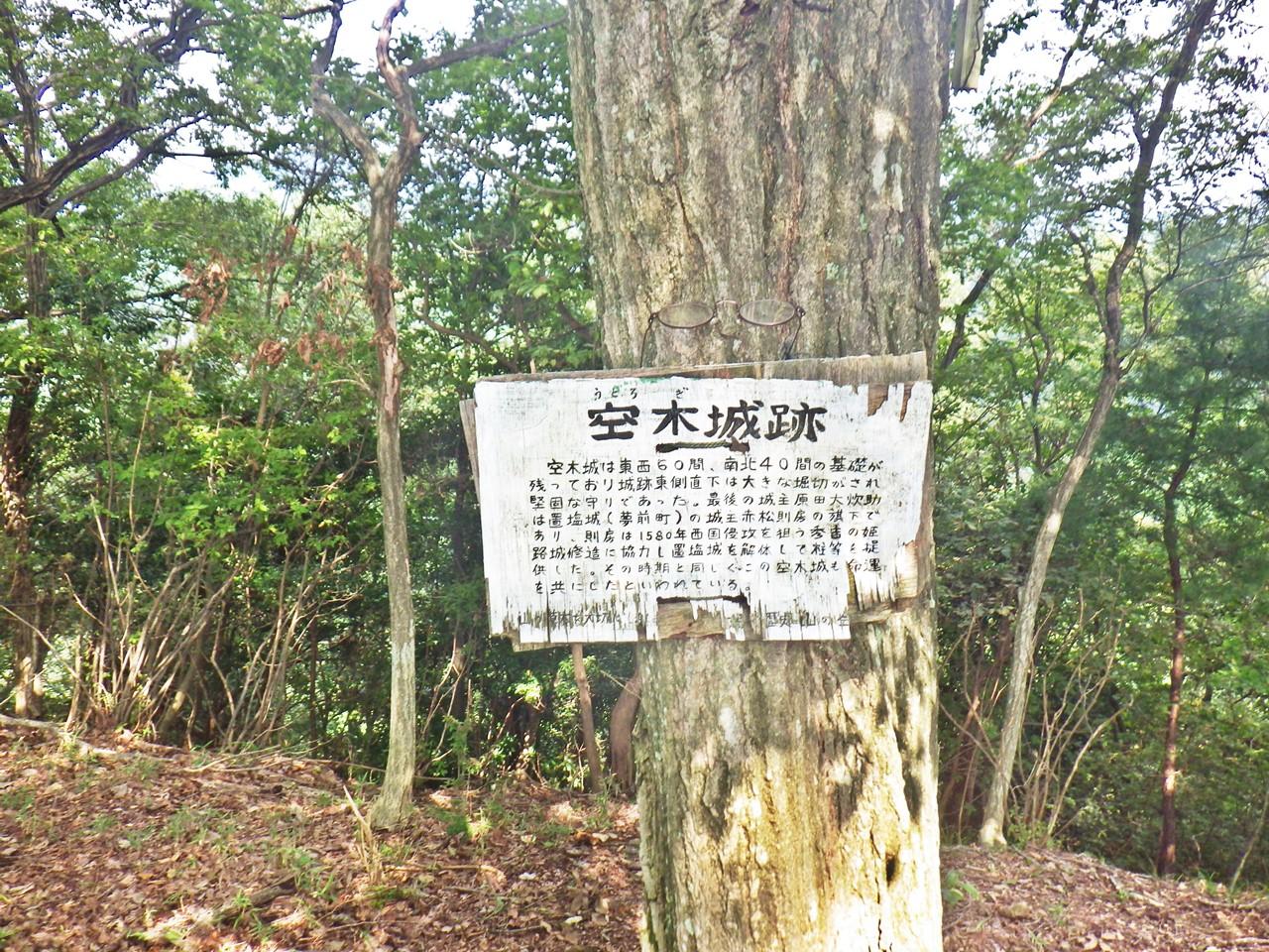 15a 空木城跡の説明版