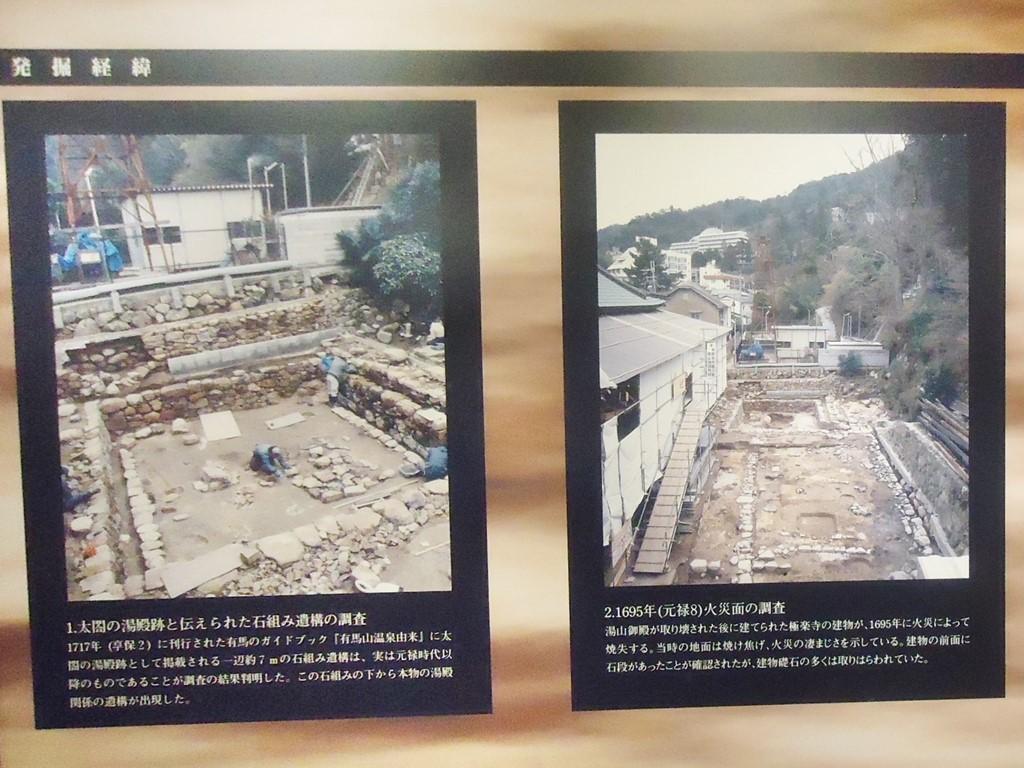 23b 湯山御殿の発掘写真