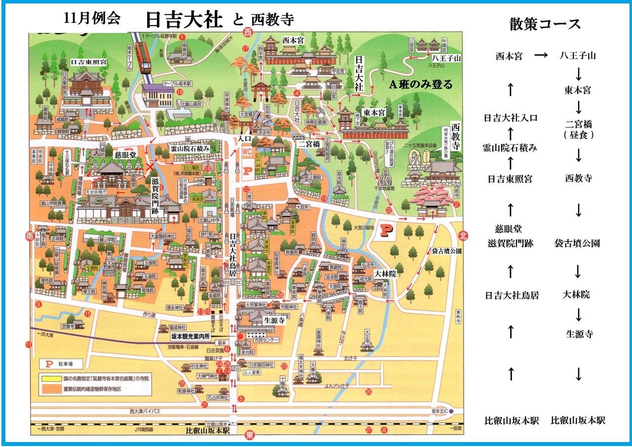01a 坂本散策ルートマップ