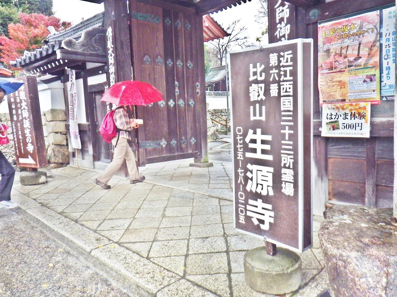 15a 生源寺の山門