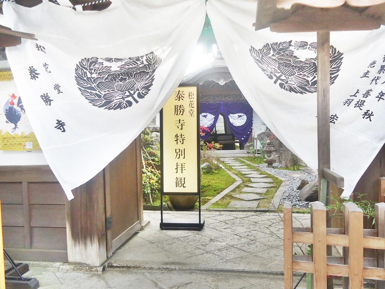 20a 泰勝寺の入り口