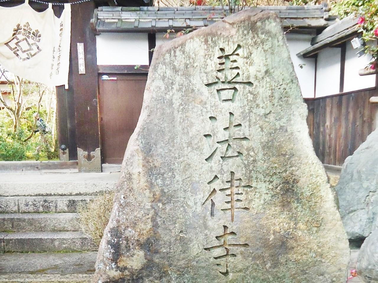11a 善法律寺の石碑