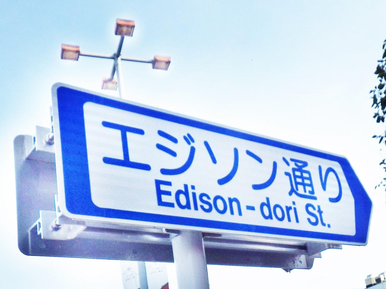 02a エジソン通りの標識