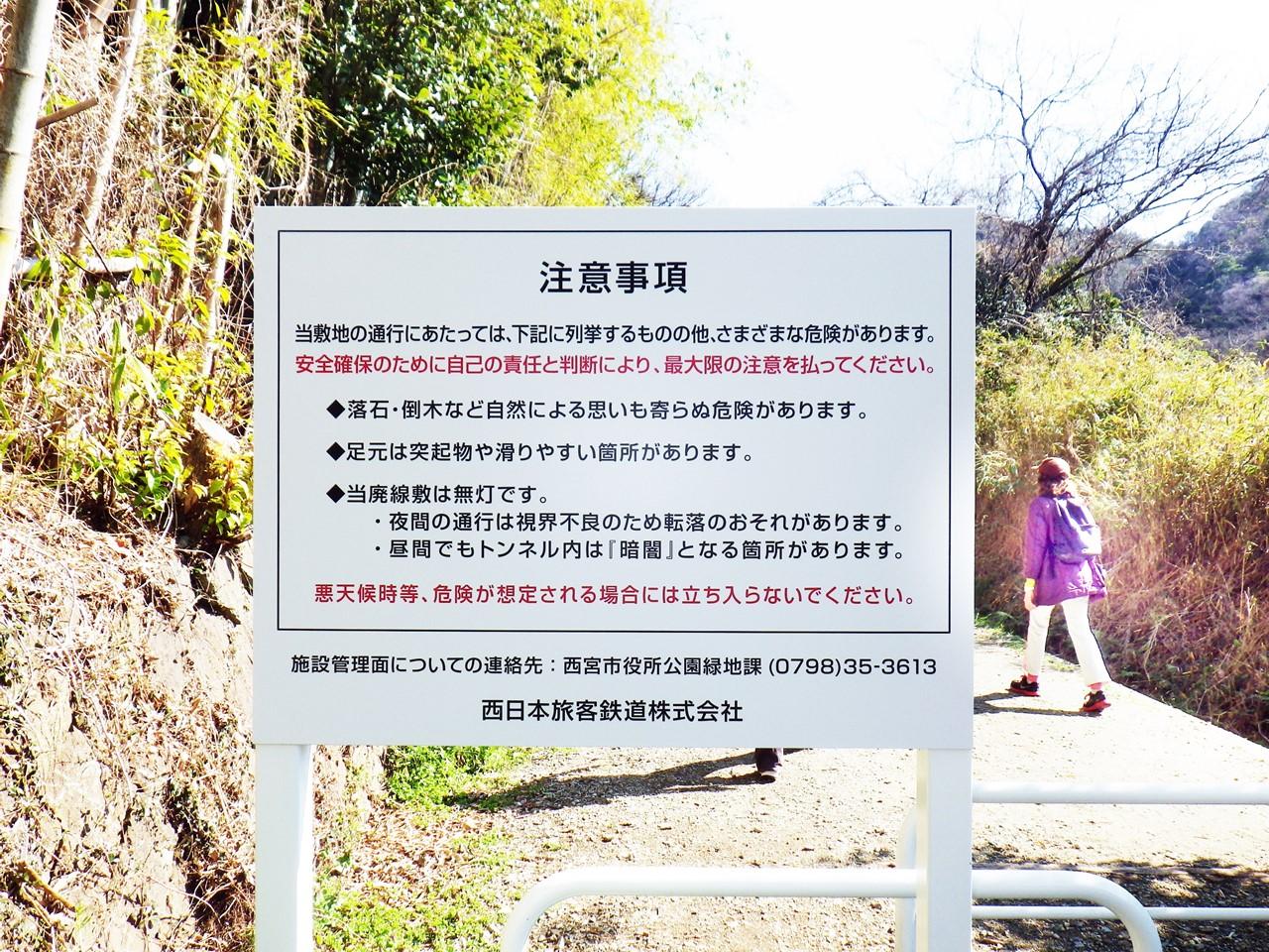 02a 廃線コース入口
