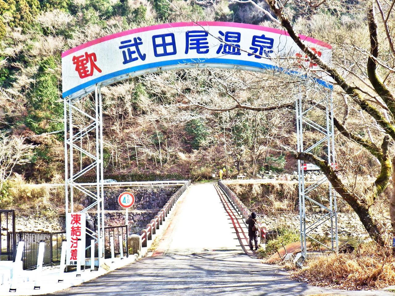 17b 武田尾温泉の入口