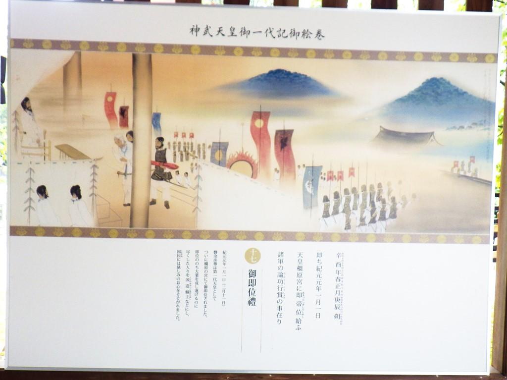 12a 神武天皇絵巻