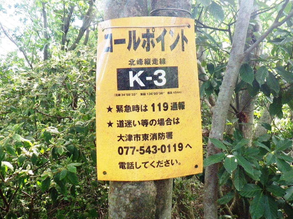 04a K-3ポイントの標識
