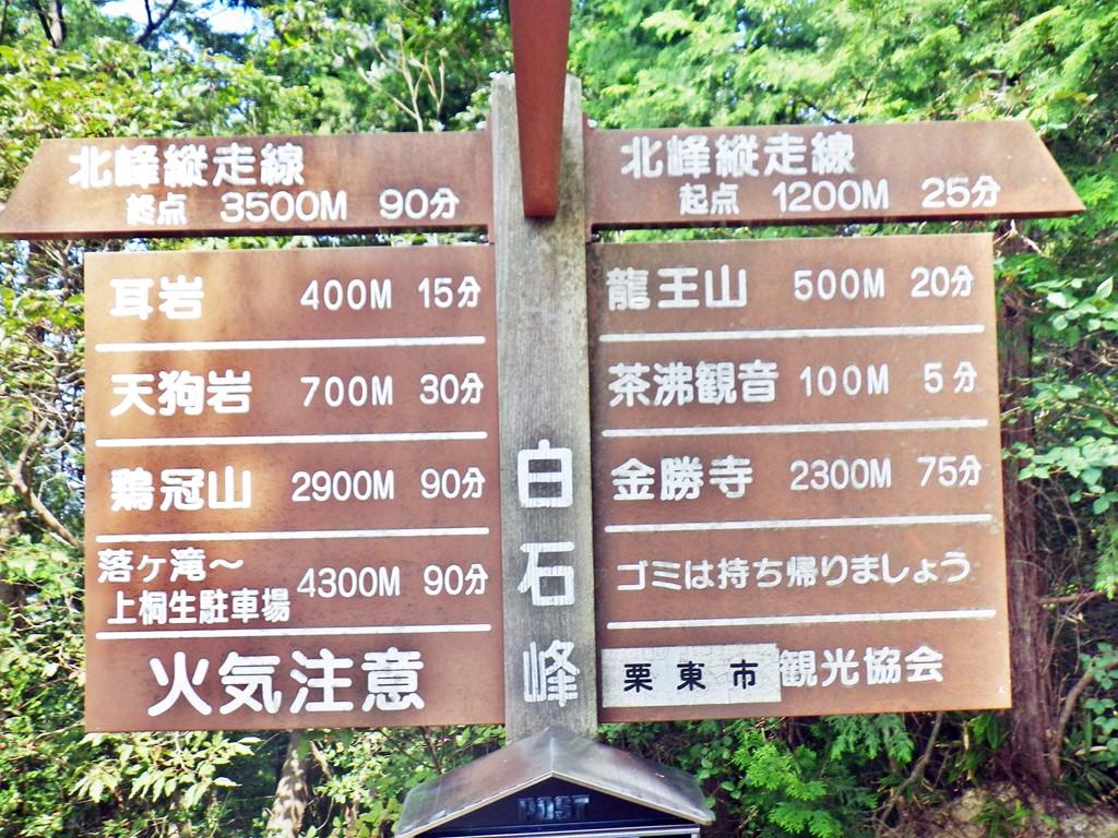 18a 白石峰の案内表示板