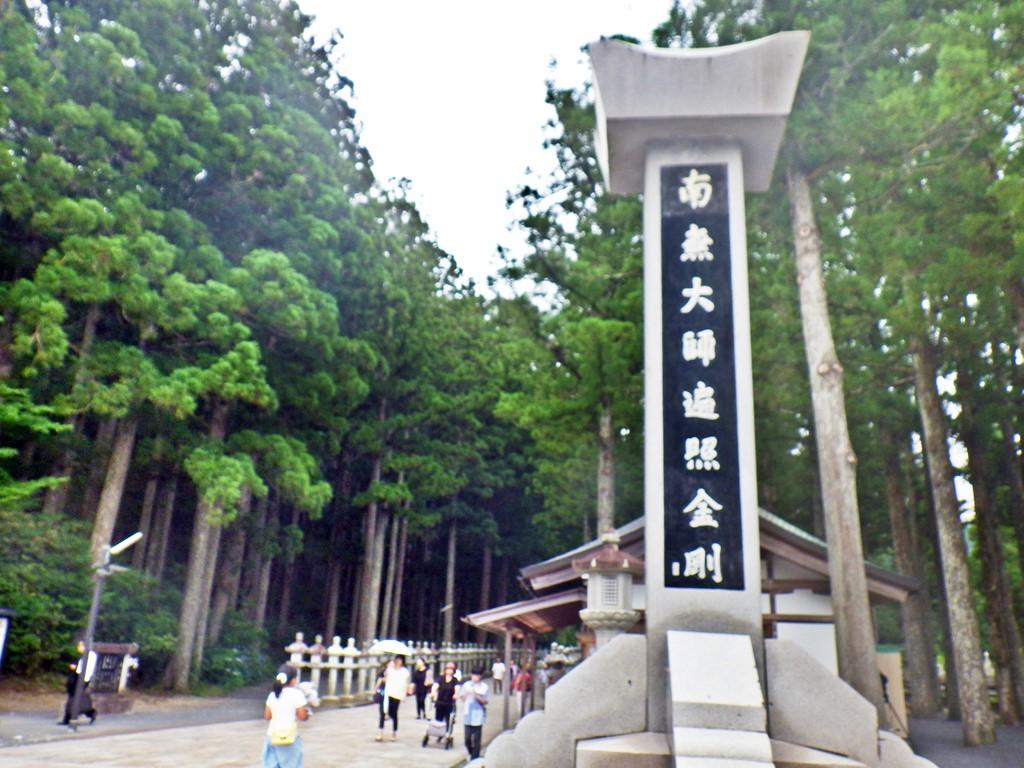 28b 奥之院 中の橋側入口