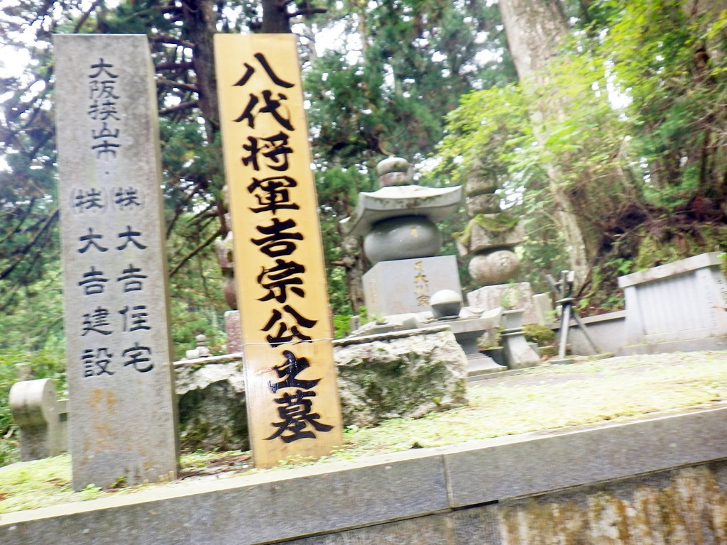 22b 八代将軍吉宗公之墓