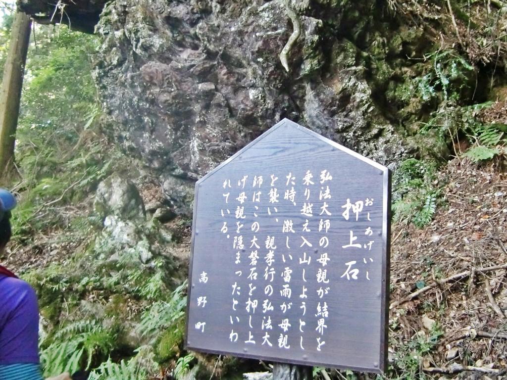 02b 押上石の説明板