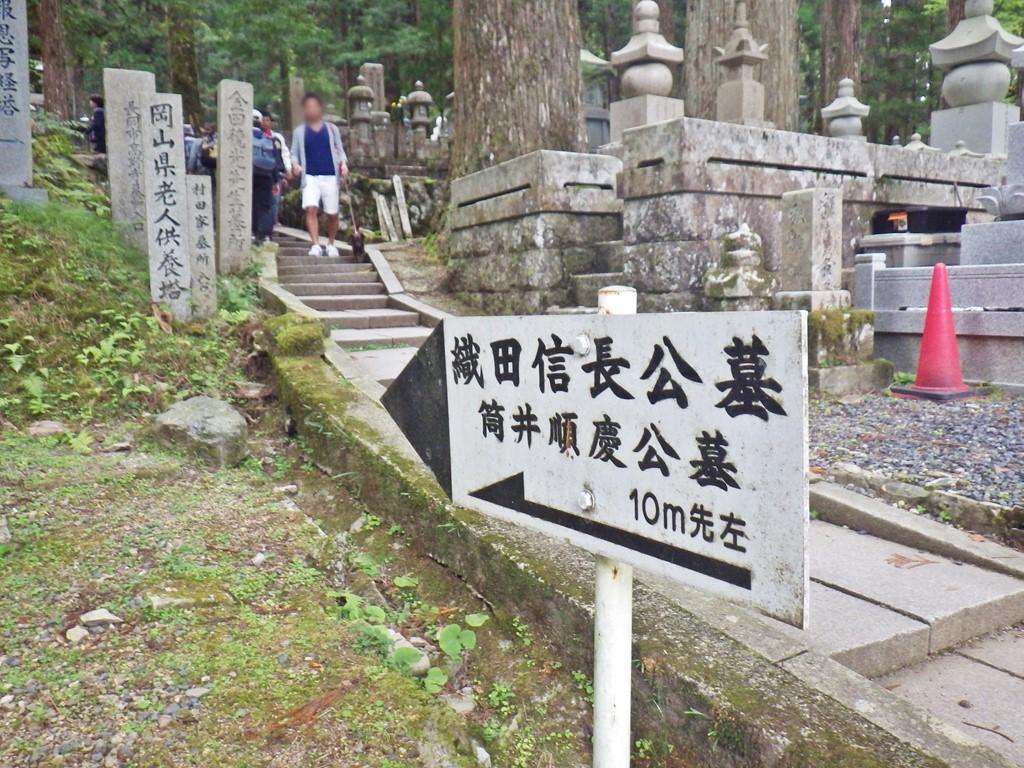 26a 織田信長公墓入口