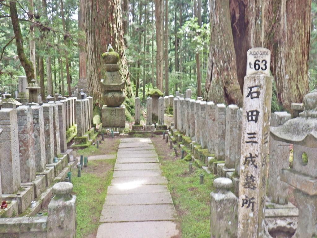 23b 石田三成墓所