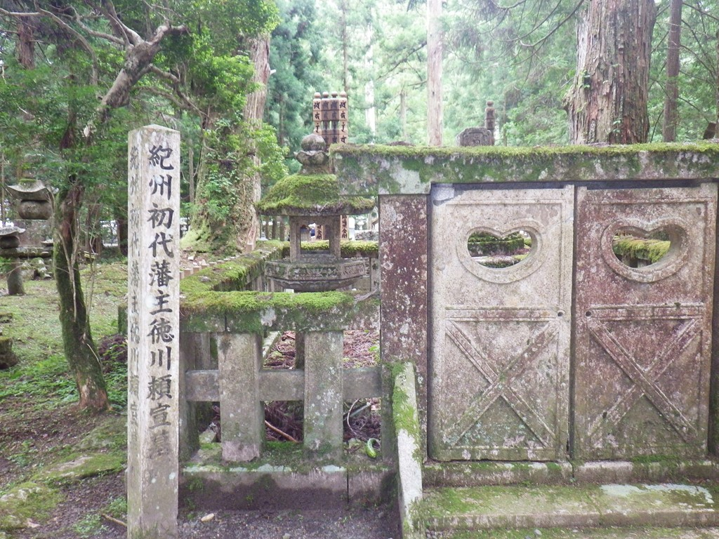 23a 紀州藩 徳川頼宣墓