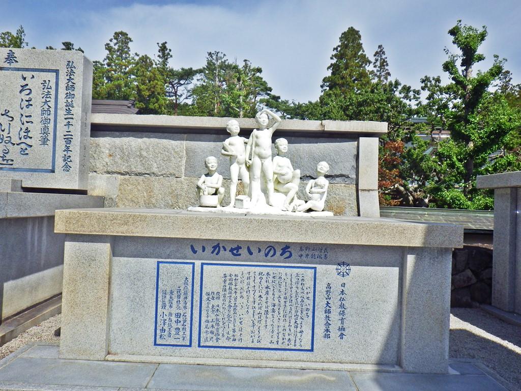 15b 『いかせいのち』の碑