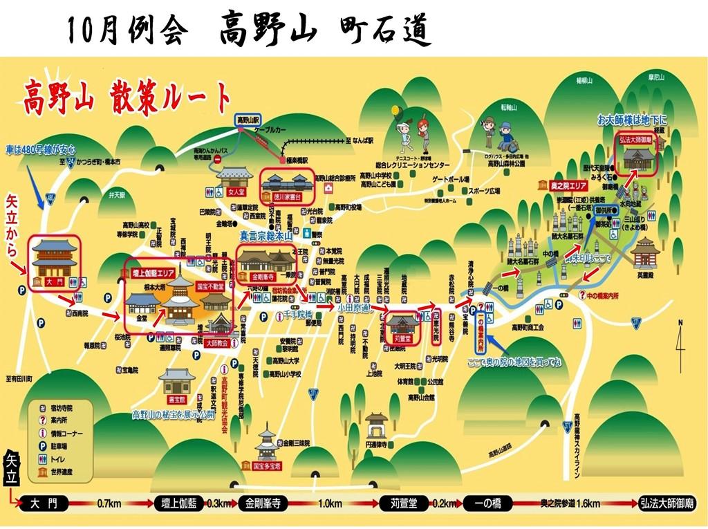 01a 高野山案内マップ