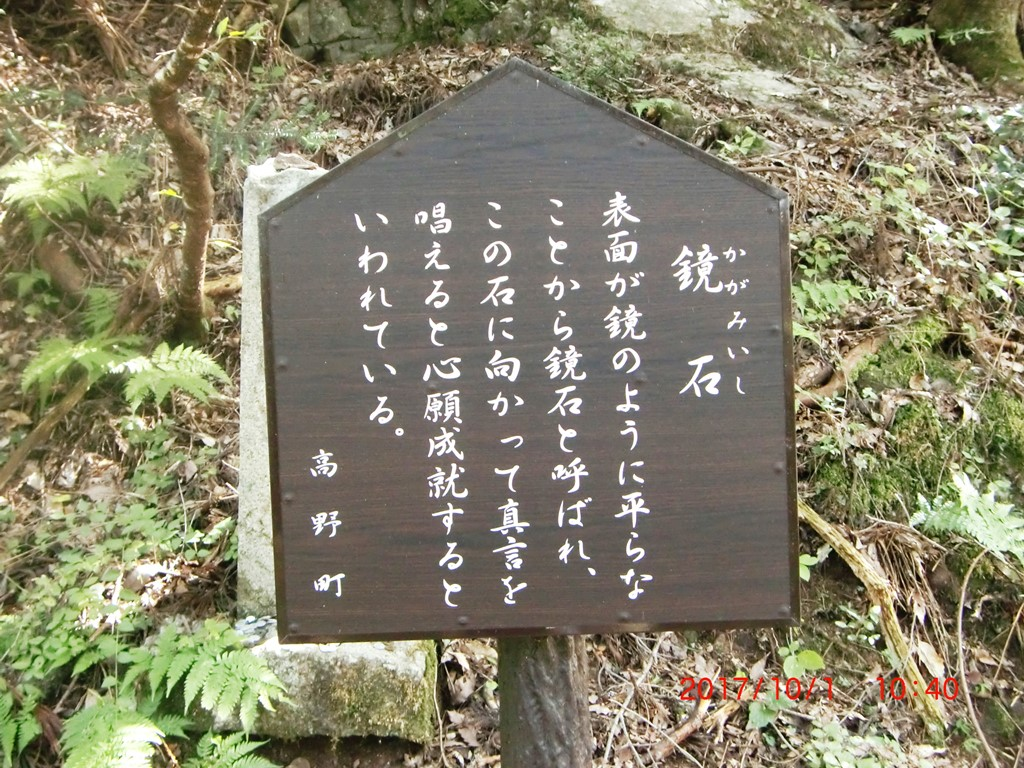 03b 鏡石の説明板