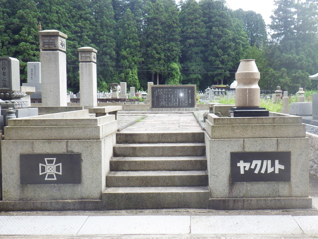 27a ヤクルト墓所