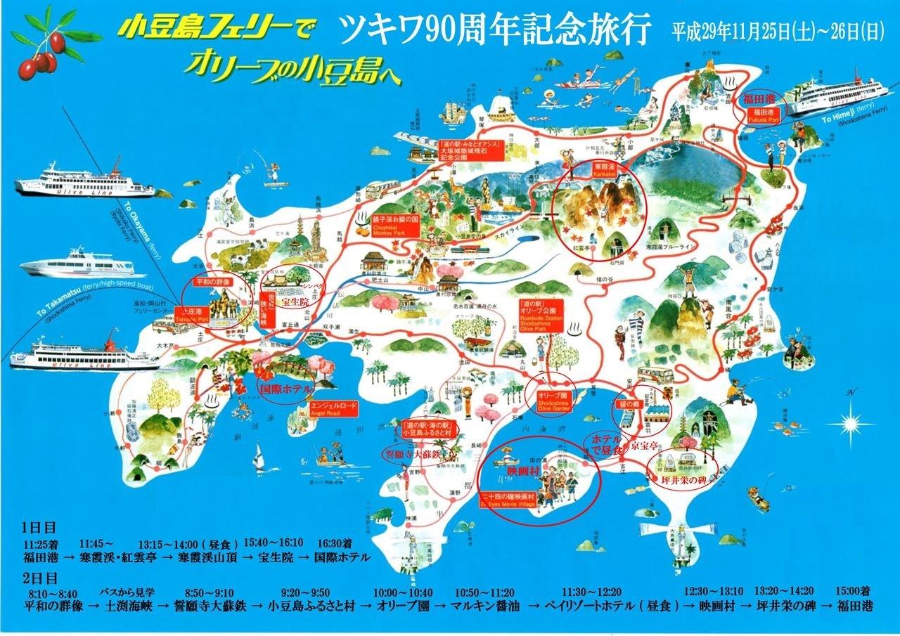 01a 小豆島観光マップ
