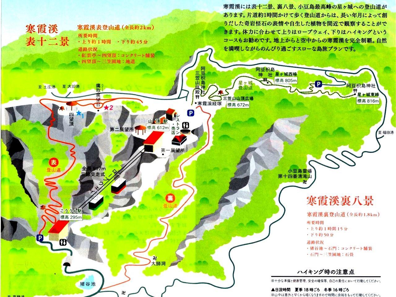 01b 寒霞渓登山コース